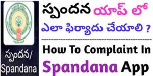 how to use spandana app